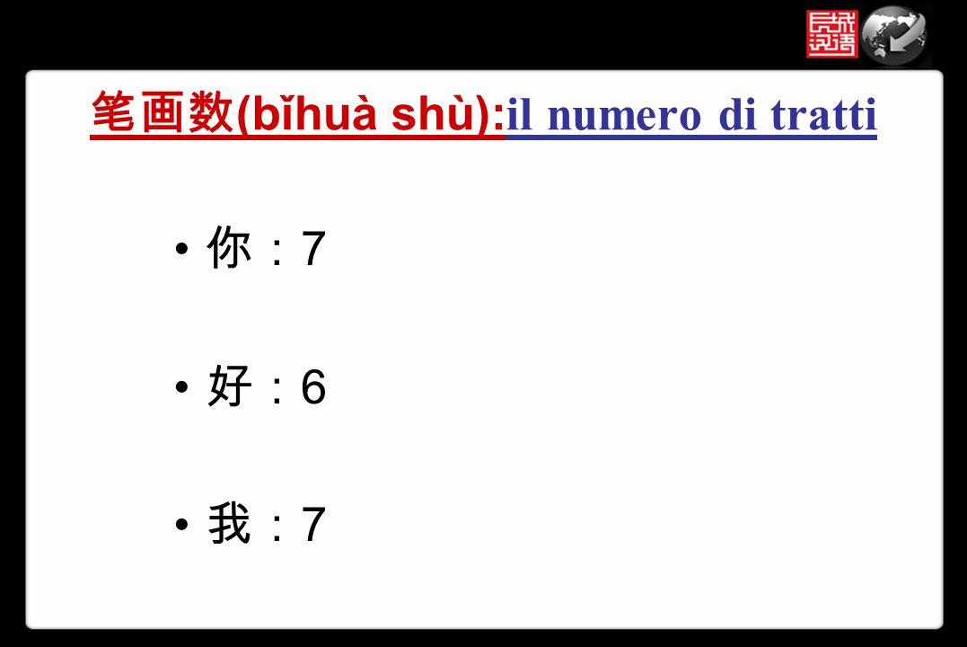 笔画数(bǐhuà shù):il numero di tratti