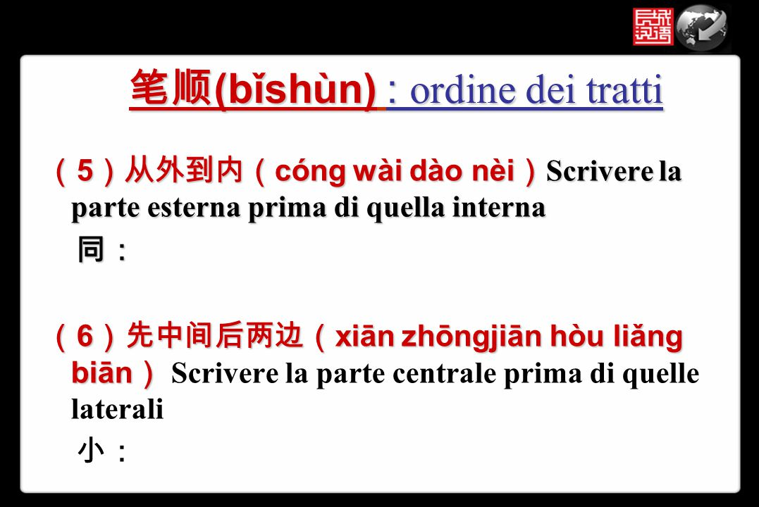 笔顺(bǐshùn) : ordine dei tratti