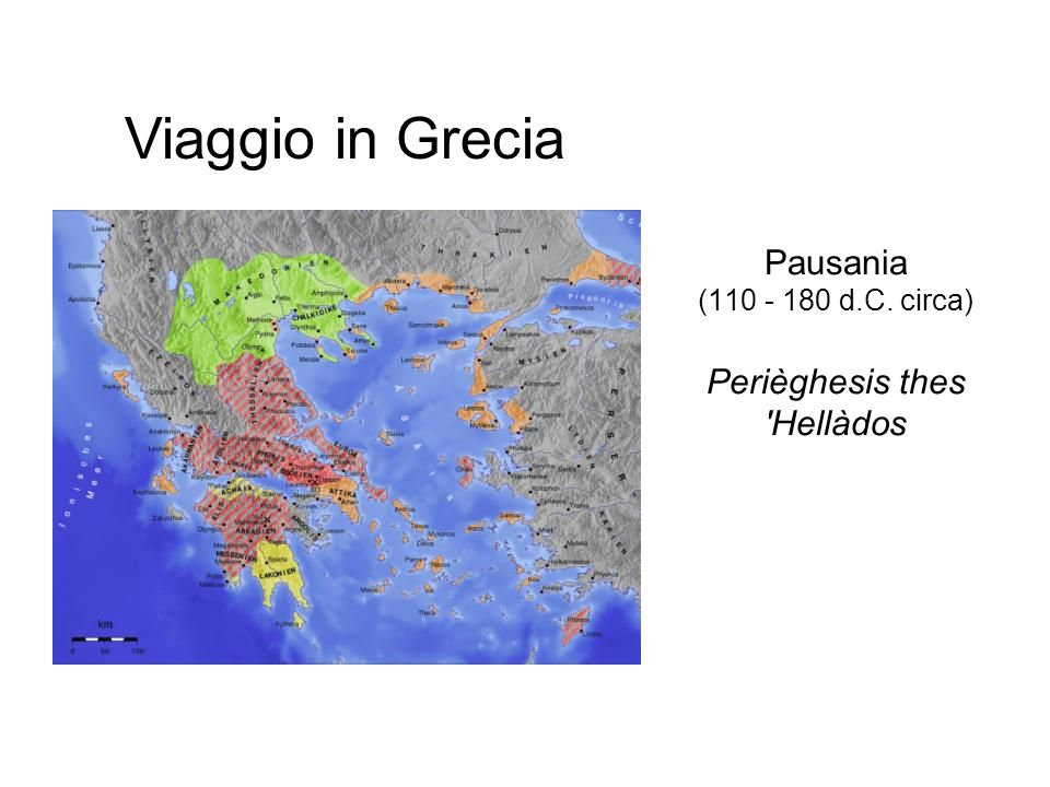 Pausania (110 - 180 d.C. circa) Perièghesis thes Hellàdos