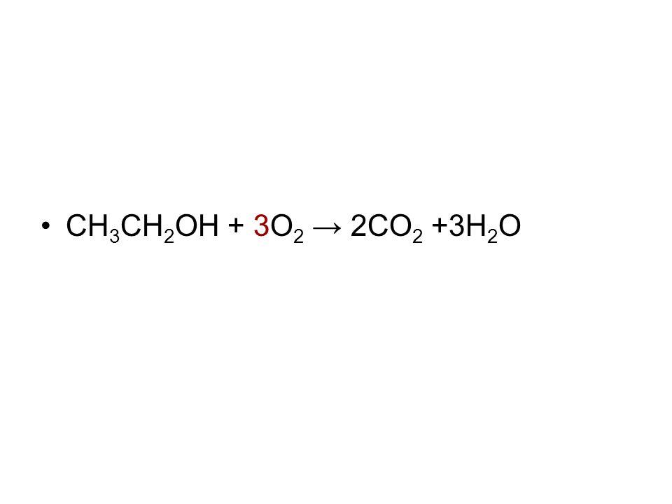 CH3CH2OH + 3O2 → 2CO2 +3H2O