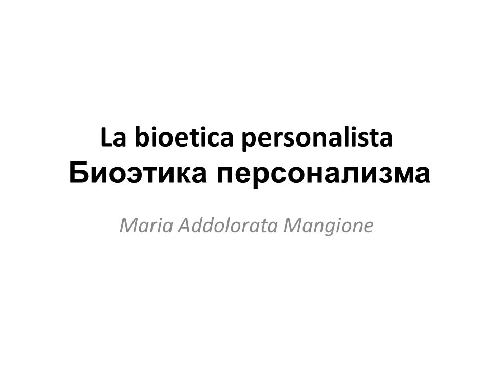 La bioetica personalista Биоэтика персонализма