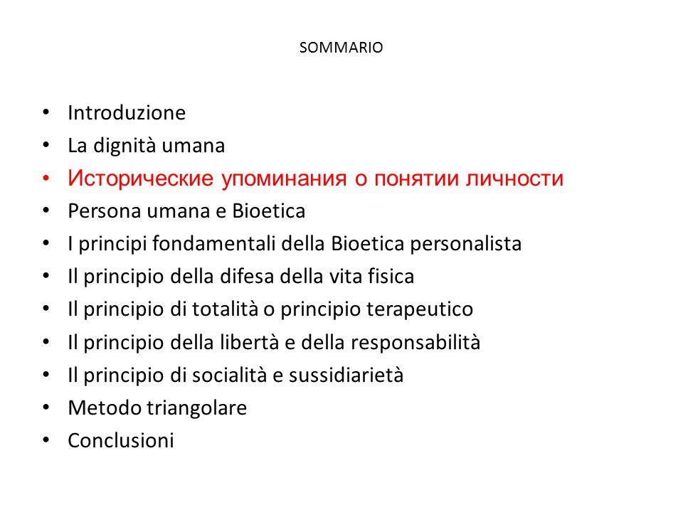 Исторические упоминания о понятии личности Persona umana e Bioetica