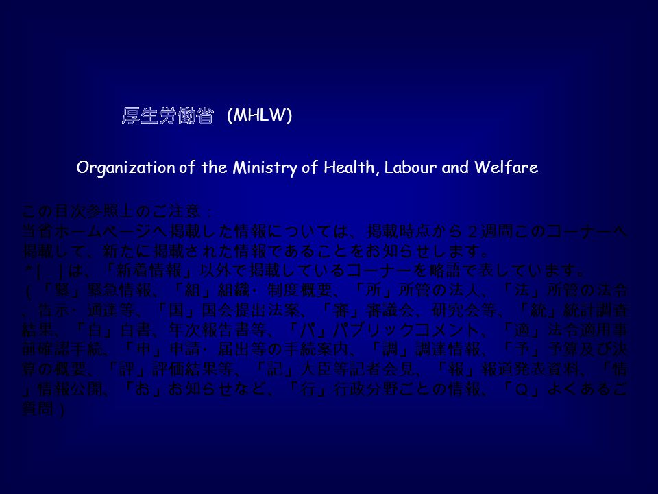 Organization of the Ministry of Health, Labour and Welfare