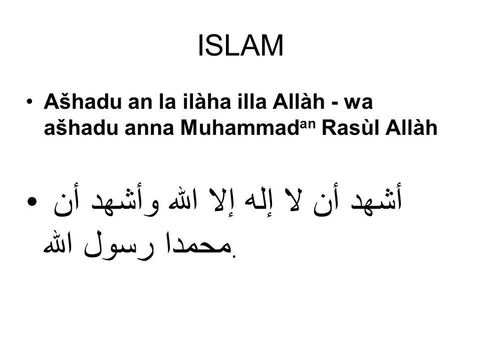أشهد أن لا إله إلا الله وأشهد أن محمدا رسول الله.