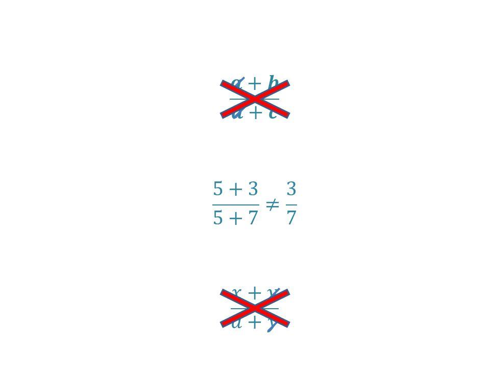 𝒂+𝒃 𝒂+𝒄 5+3 5+7 ≠ 3 7 𝑥+𝑦 𝑎+𝑦