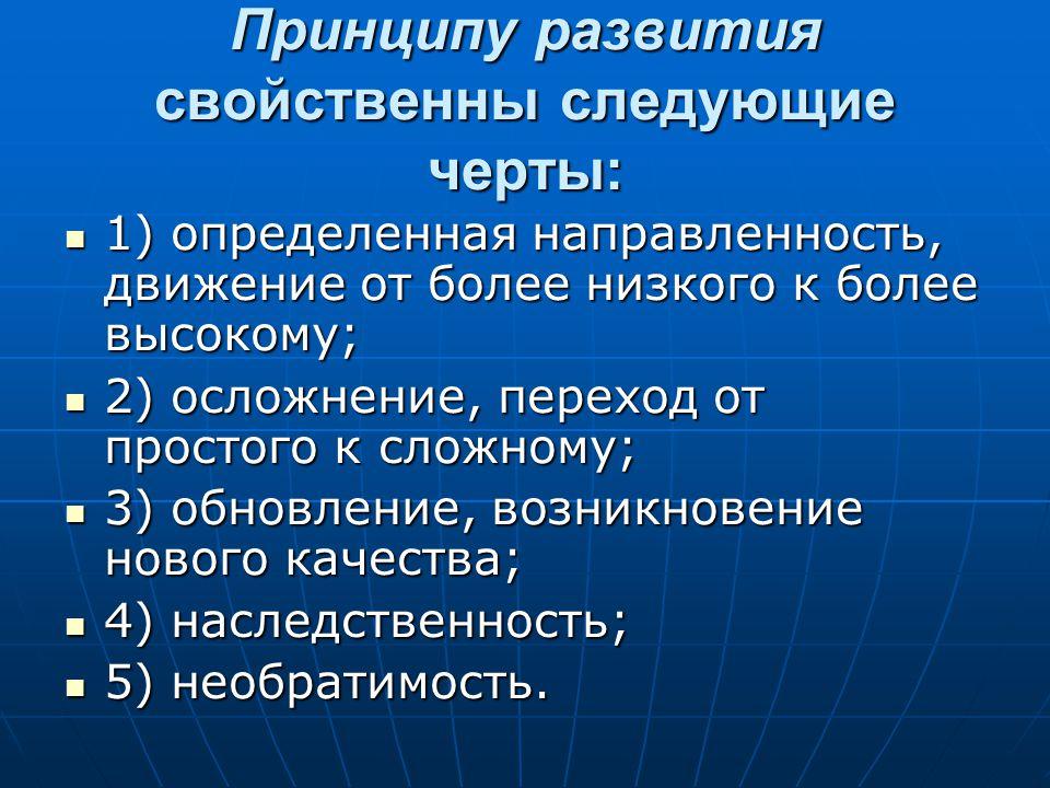 Принципу развития свойственны следующие черты: