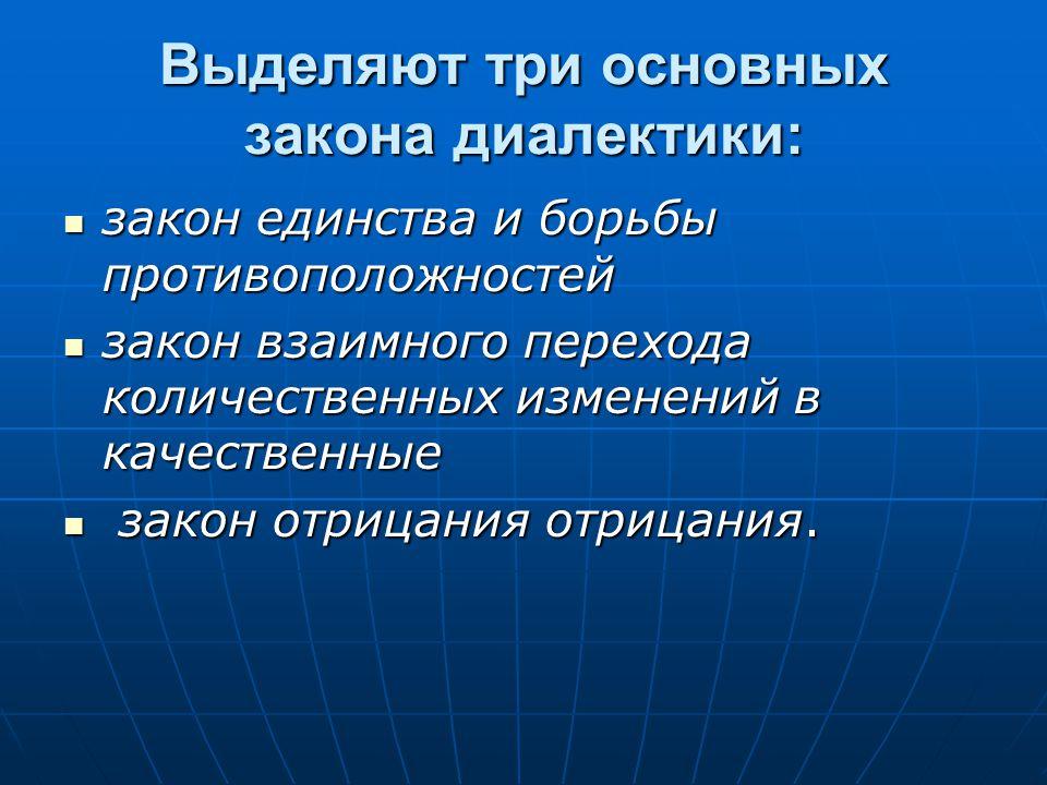 Выделяют три основных закона диалектики: