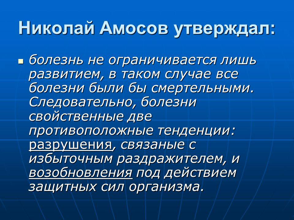 Николай Амосов утверждал: