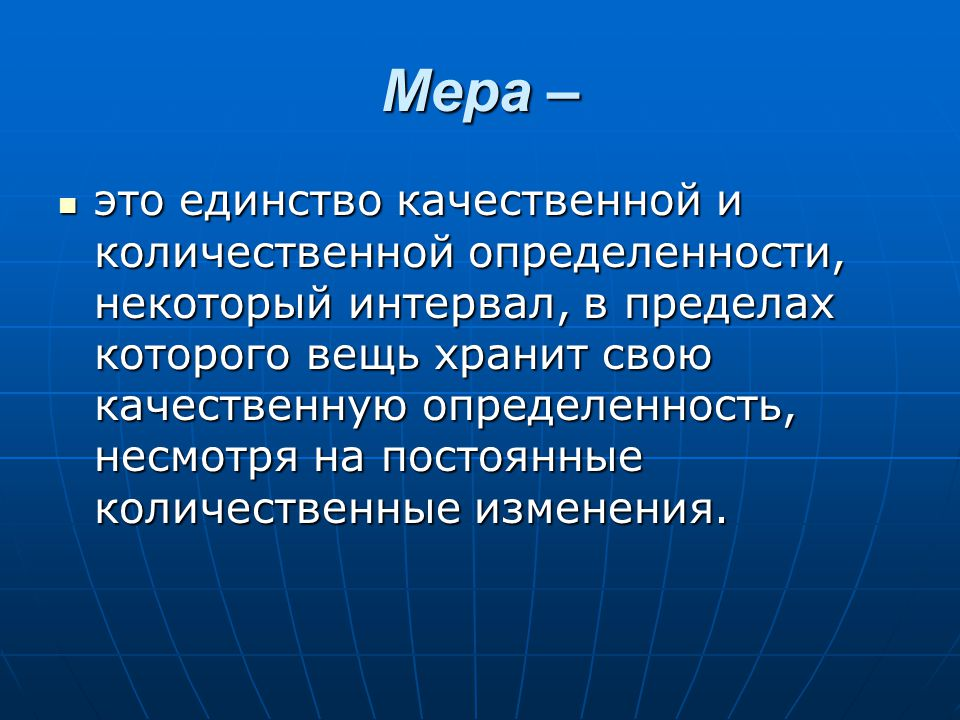 Мера –