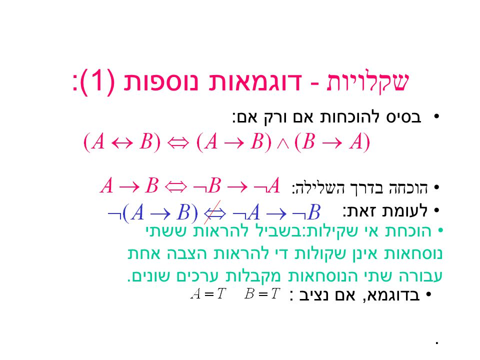 שקלויות - דוגמאות נוספות (1):