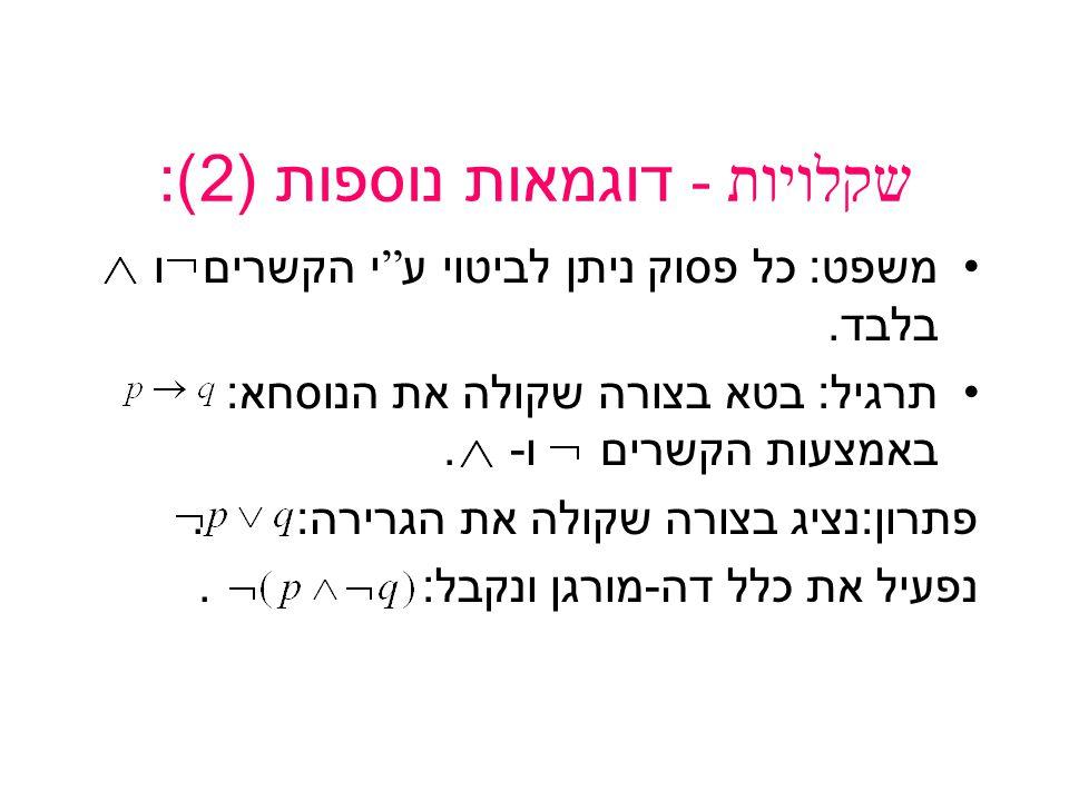 שקלויות - דוגמאות נוספות (2):