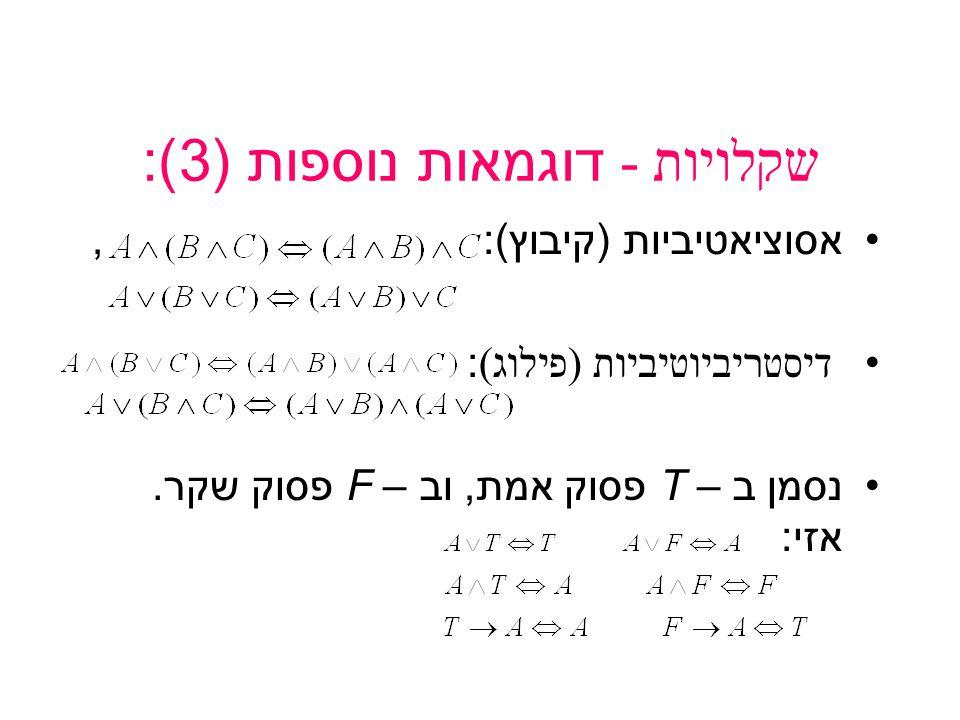 שקלויות - דוגמאות נוספות (3):