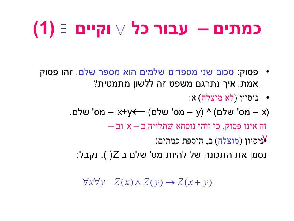 כמתים – עבור כל וקיים (1) פסוק: סכום שני מספרים שלמים הוא מספר שלם. זהו פסוק אמת. איך נתרגם משפט זה ללשון מתמטית