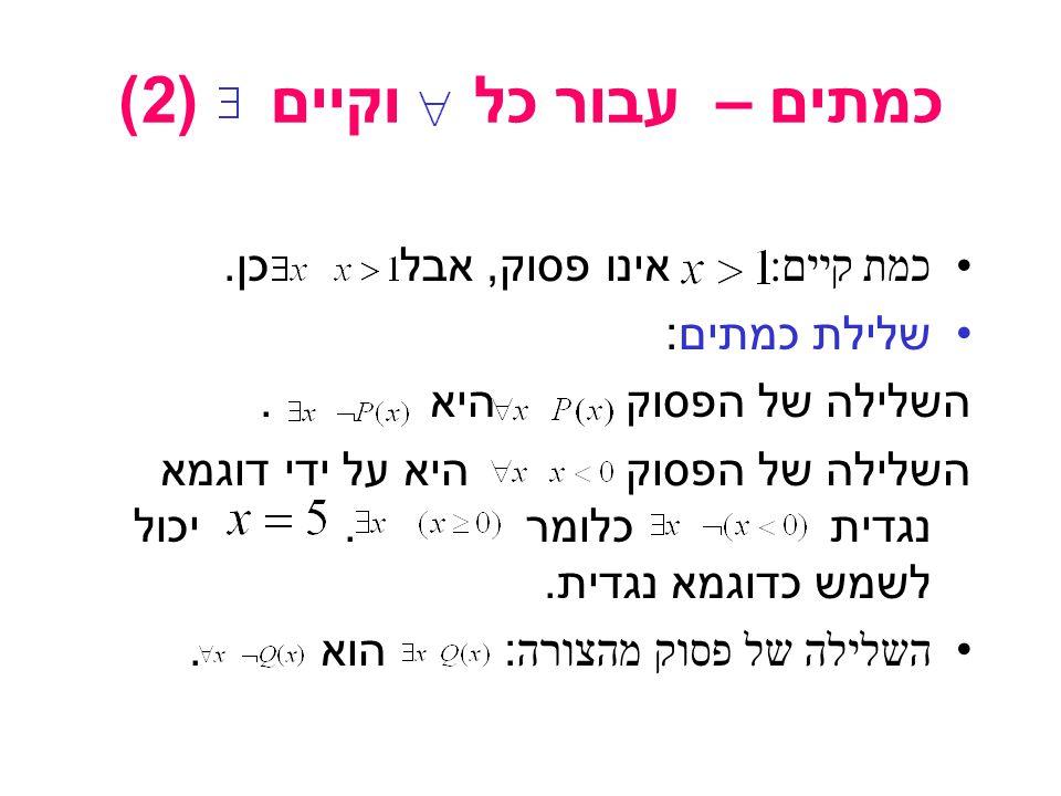 כמתים – עבור כל וקיים (2) כמת קיים: אינו פסוק, אבל כן. שלילת כמתים: