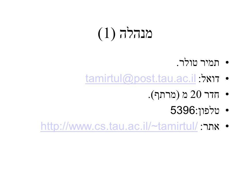 מנהלה (1) תמיר טולר. דואל: tamirtul@post.tau.ac.il חדר 20 מ (מרתף).