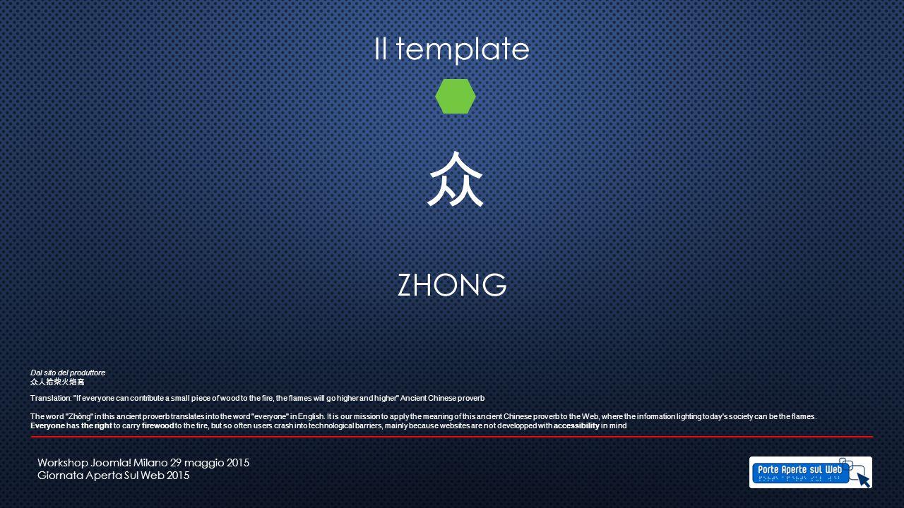 Il template 众. ZHONG. Dal sito del produttore. 众人拾柴火焰高.