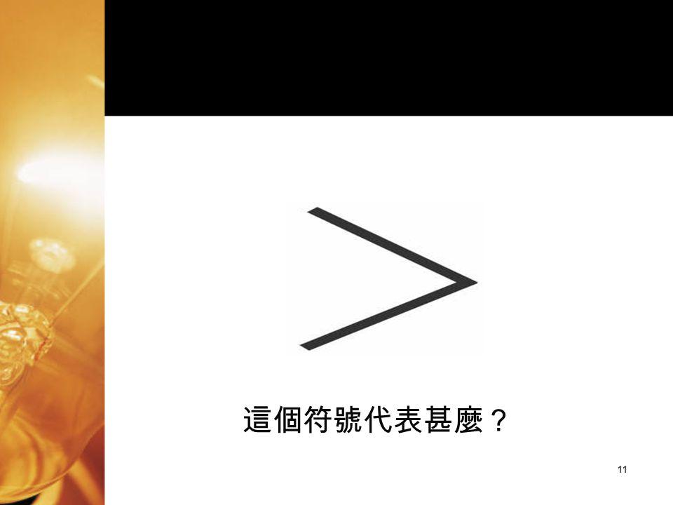 這個符號代表甚麼?
