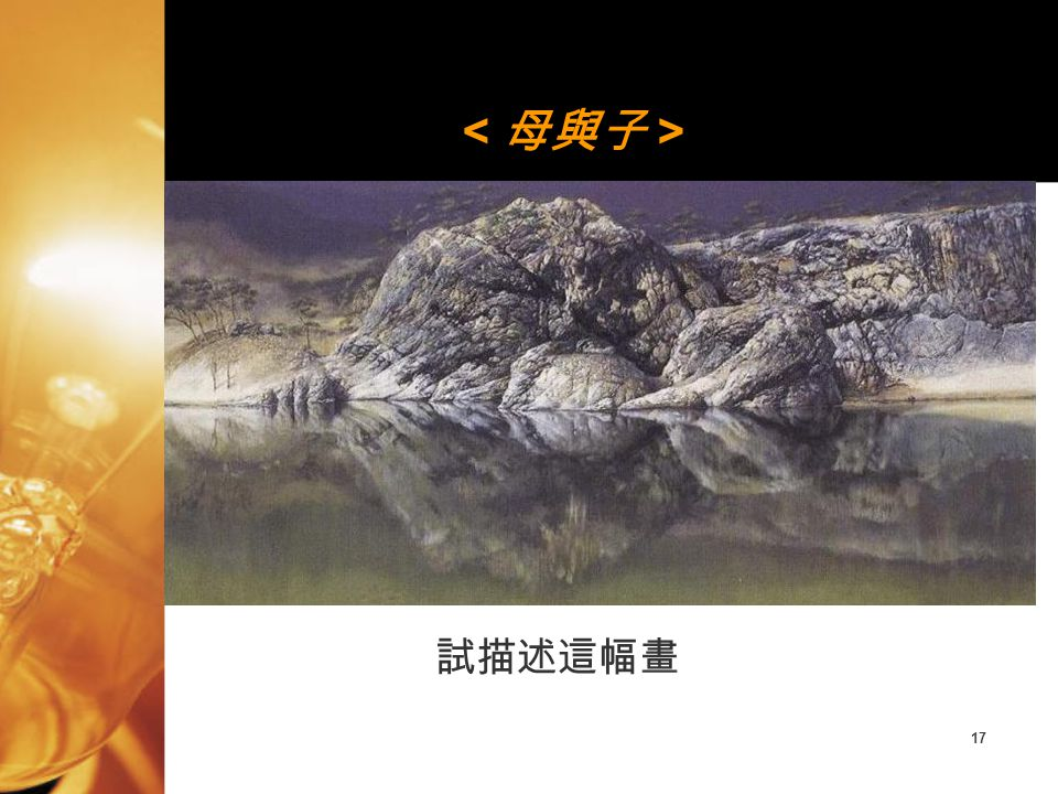 < 母與子 > Why some of you see rocks and trees, while others see a mother and a son What effect does the title have on your observation