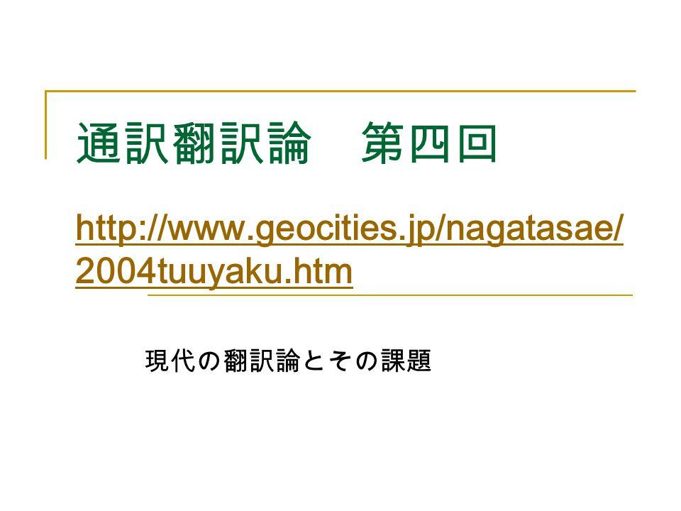 通訳翻訳論 第四回 http://www.geocities.jp/nagatasae/ 2004tuuyaku.htm