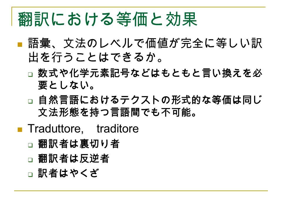 翻訳における等価と効果 語彙、文法のレベルで価値が完全に等しい訳出を行うことはできるか。 Traduttore, traditore