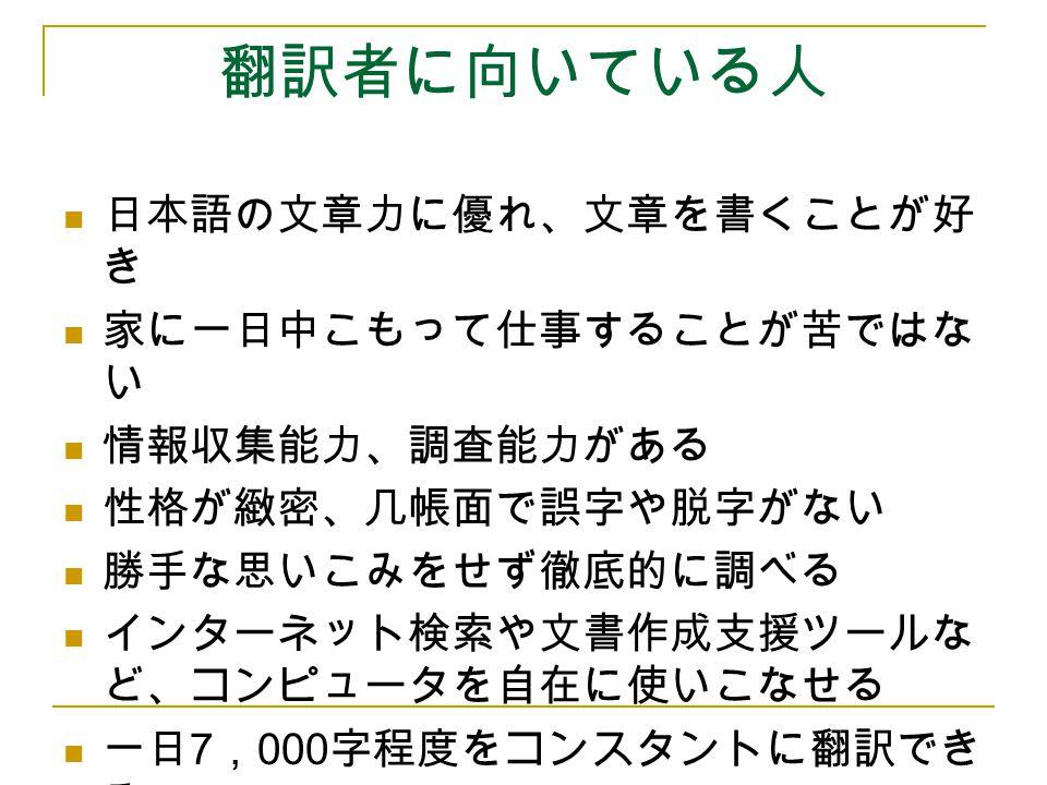 翻訳者に向いている人 日本語の文章力に優れ、文章を書くことが好き 家に一日中こもって仕事することが苦ではない 情報収集能力、調査能力がある