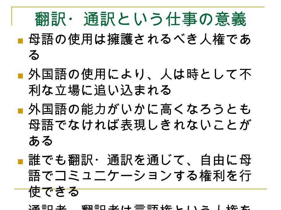 翻訳・通訳という仕事の意義 母語の使用は擁護されるべき人権である 外国語の使用により、人は時として不利な立場に追い込まれる