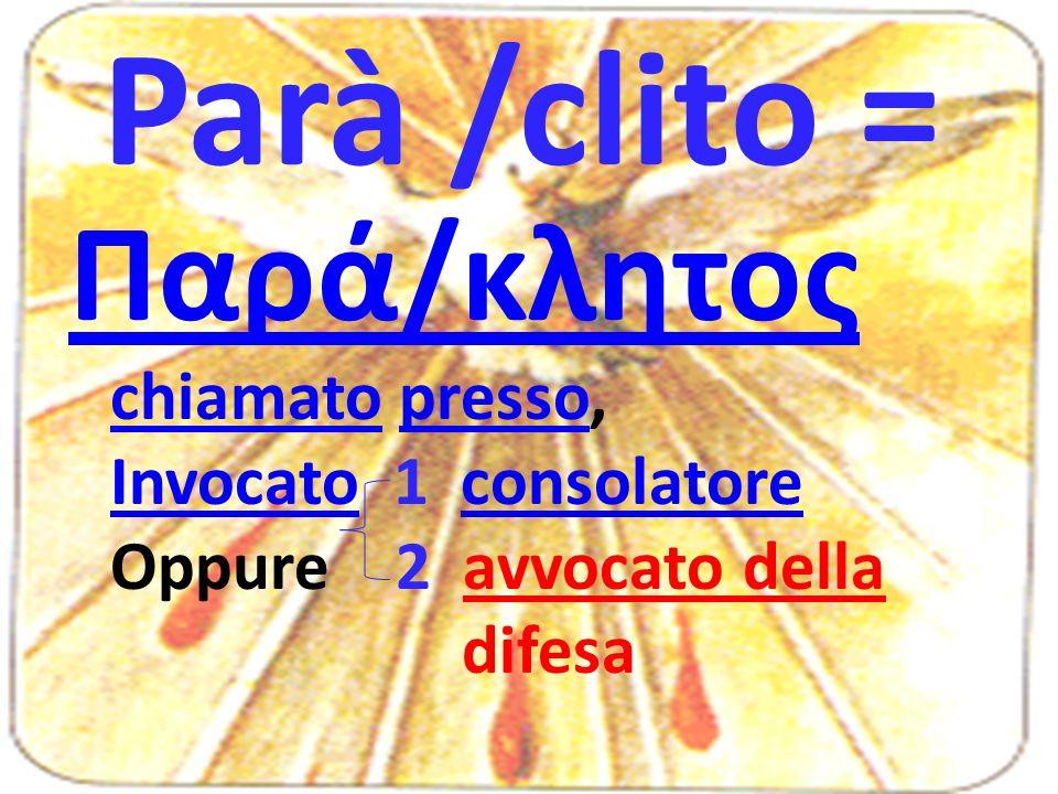 Parà /clito = Παρά/κλητος chiamato presso, Invocato 1 consolatore