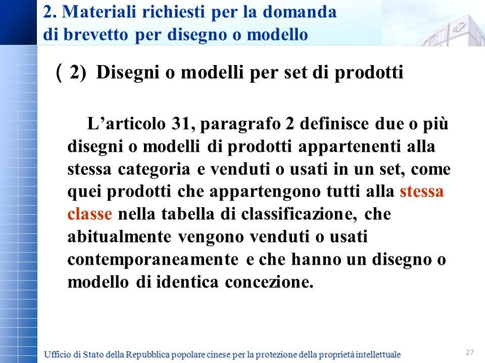 (2) Disegni o modelli per set di prodotti