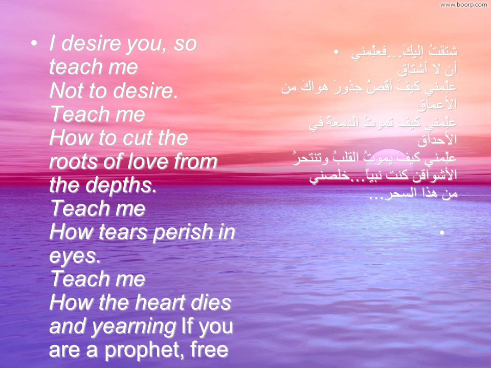 I desire you, so teach me Not to desire