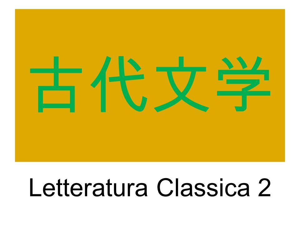 古代文学 Letteratura Classica 2