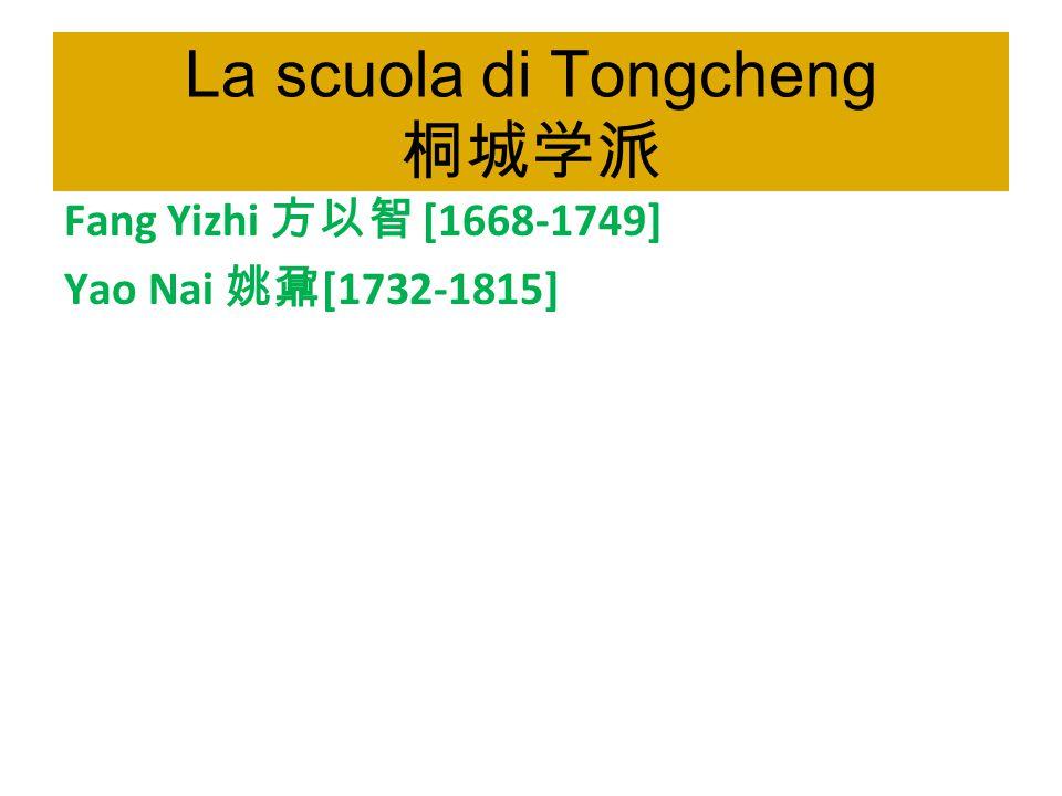 La scuola di Tongcheng 桐城学派