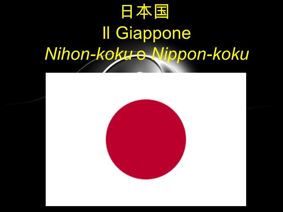 日本国 Il Giappone Nihon-koku o Nippon-koku