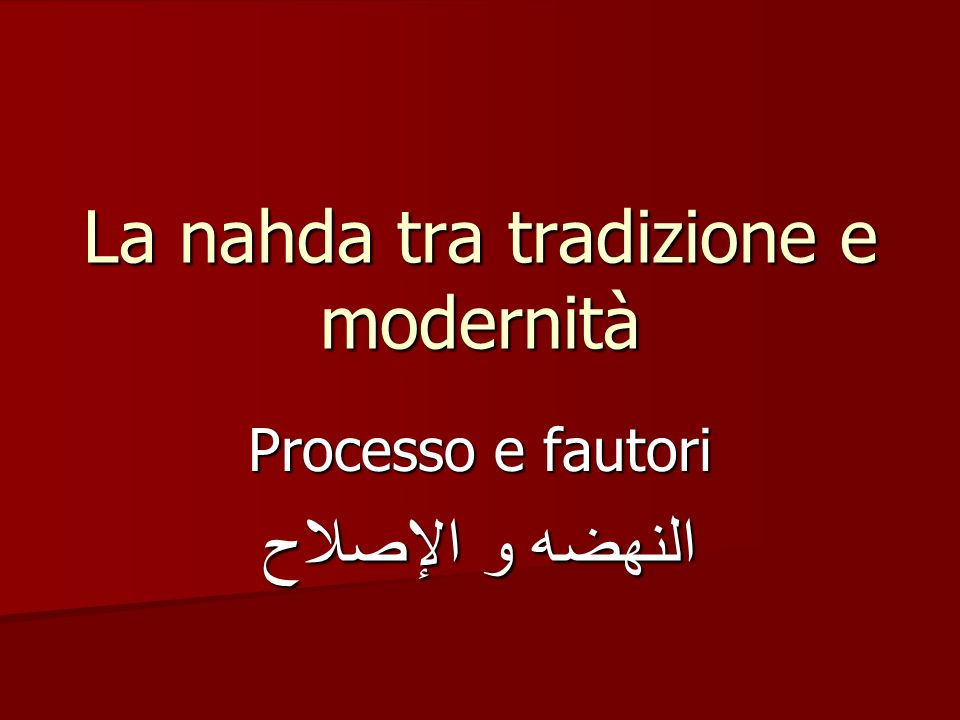 La nahda tra tradizione e modernità