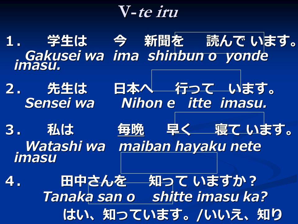 V-te iru 1. 学生は 今 新聞を 読んで います。 Gakusei wa ima shinbun o yonde imasu.