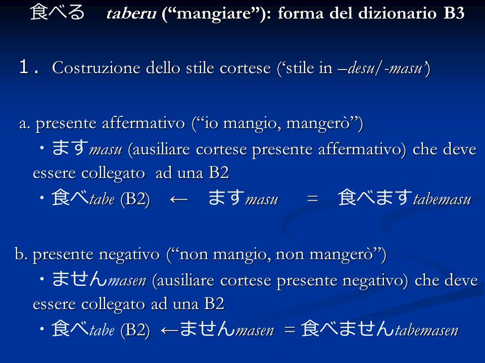 食べる taberu ( mangiare ): forma del dizionario B3