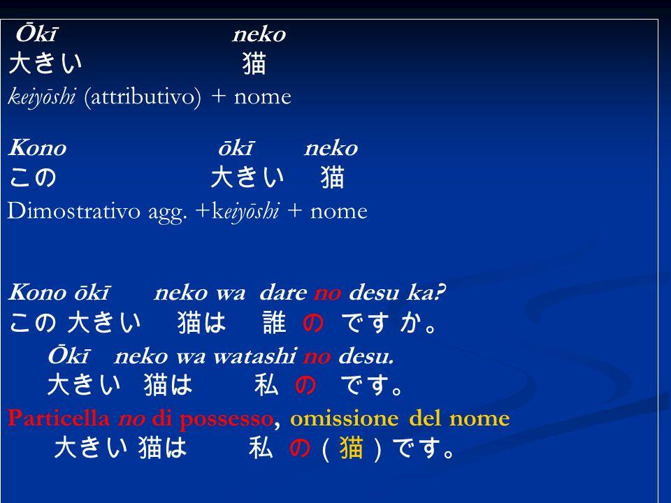 Ōkī neko 大きい 猫. keiyōshi (attributivo) + nome. Kono ōkī neko.