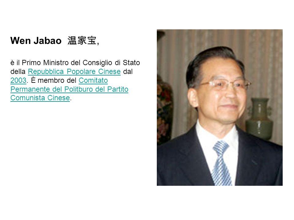 Wen Jabao 温家宝,