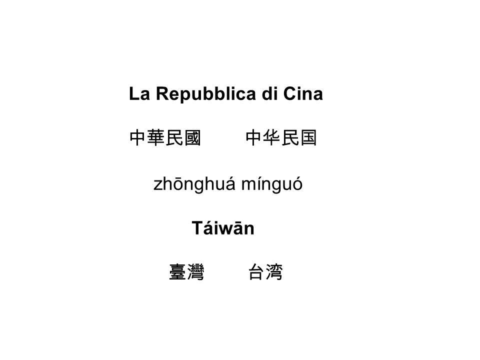 La Repubblica di Cina 中華民國 中华民国 zhōnghuá mínguó Táiwān 臺灣 台湾