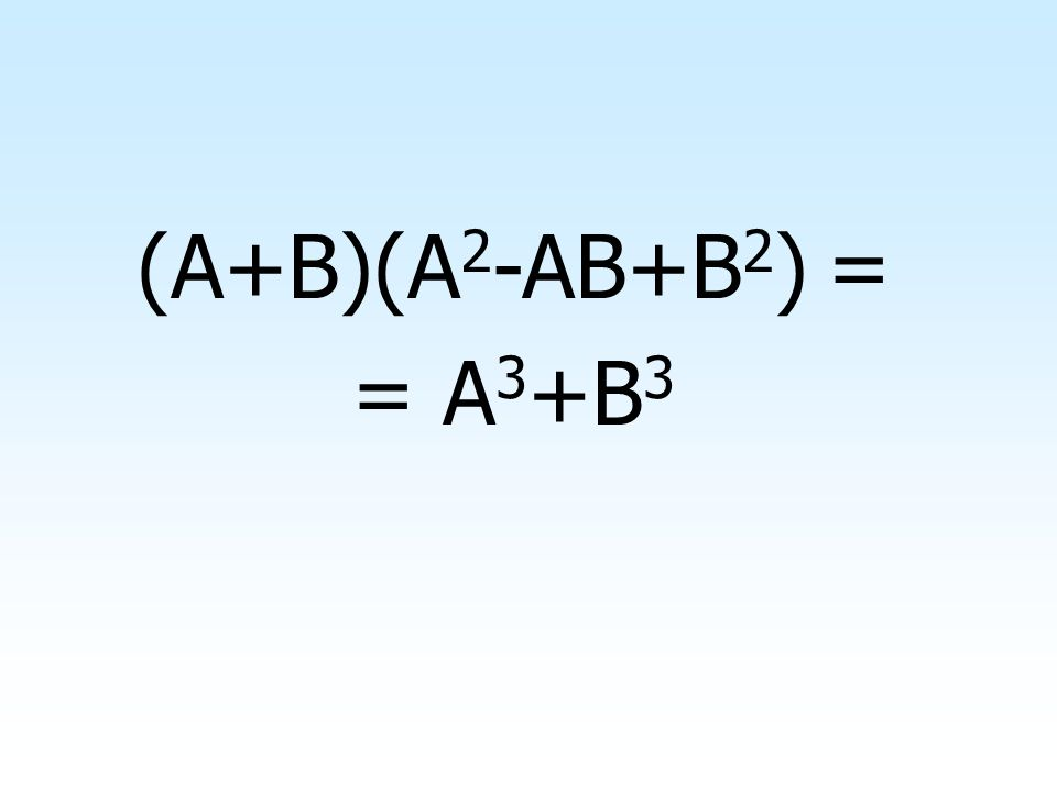 (A+B)(A2-AB+B2) = = A3+B3