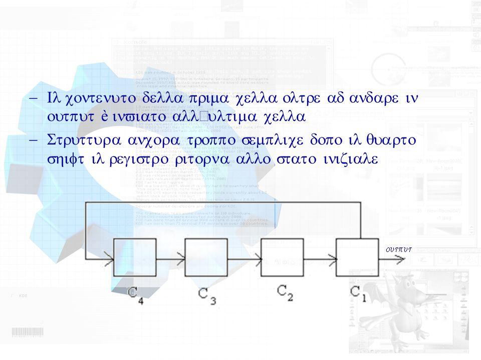 Il contenuto della prima cella oltre ad andare in output è inviato all'ultima cella