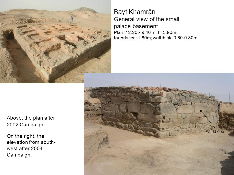 Bayt Khamrān. General view of the small palace basement.