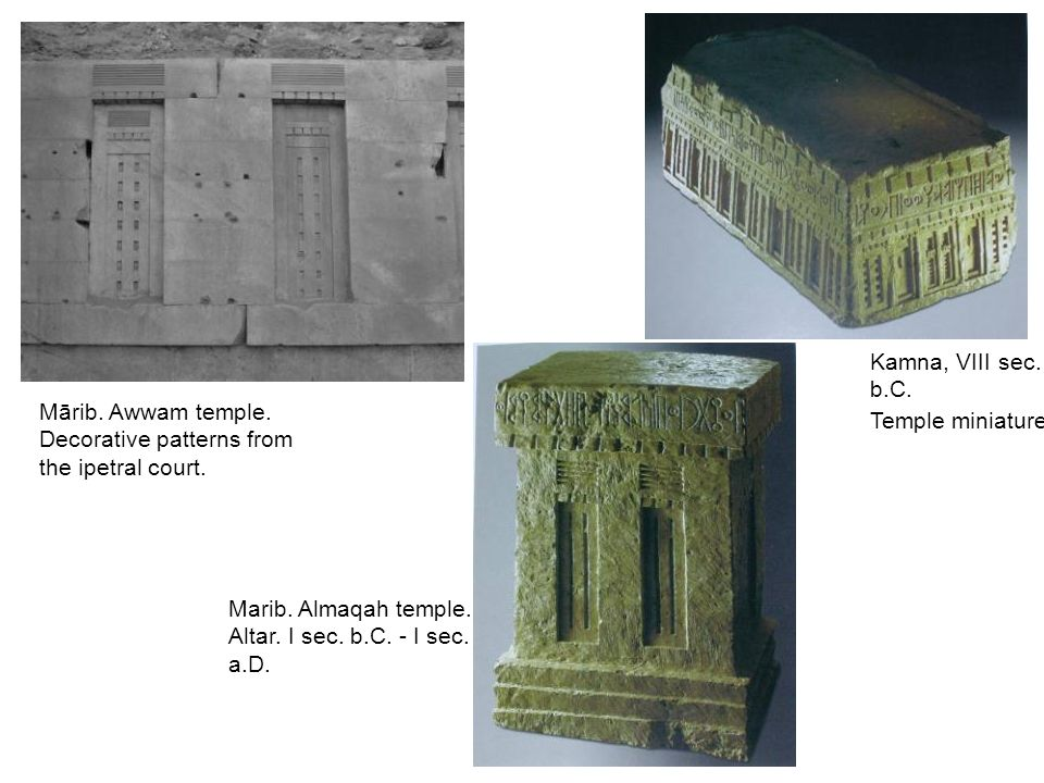 Kamna, VIII sec. b.C. Temple miniature. Mārib. Awwam temple. Decorative patterns from the ipetral court.