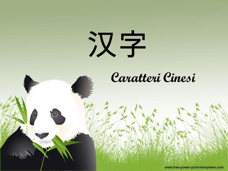 汉字 Caratteri Cinesi
