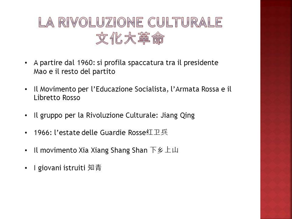 LA rivoluzione culturale 文化大革命