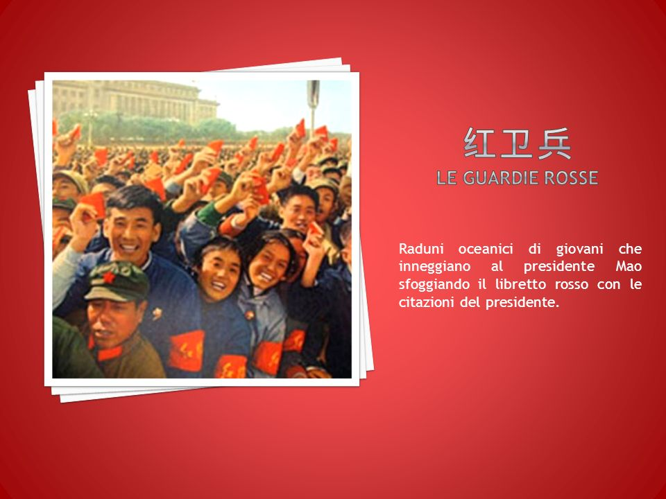 红卫兵 Le guardie rosse Raduni oceanici di giovani che inneggiano al presidente Mao sfoggiando il libretto rosso con le citazioni del presidente.