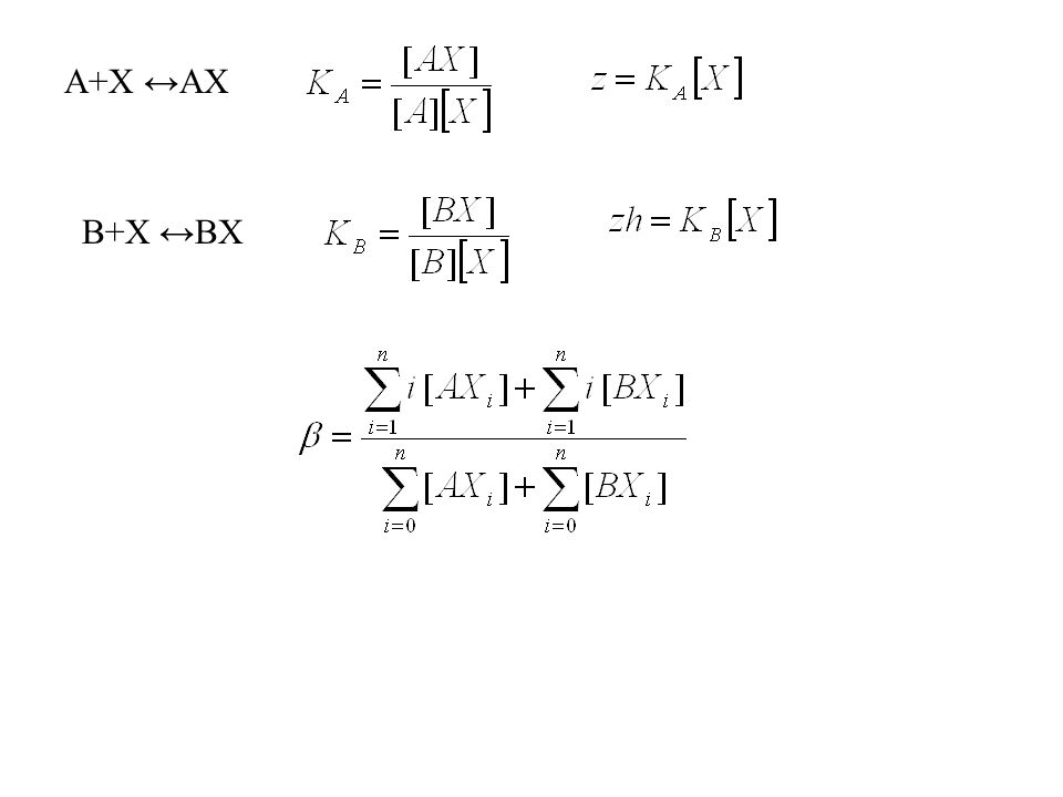 A+X ↔AX B+X ↔BX