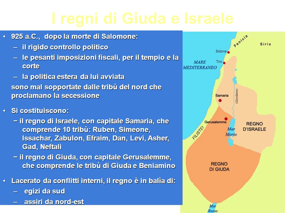 I regni di Giuda e Israele
