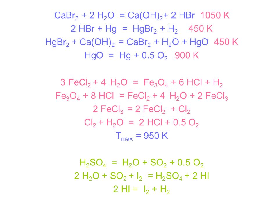 HgBr2 + Ca(OH)2 = CaBr2 + H2O + HgO 450 K HgO = Hg + 0.5 O2 900 K