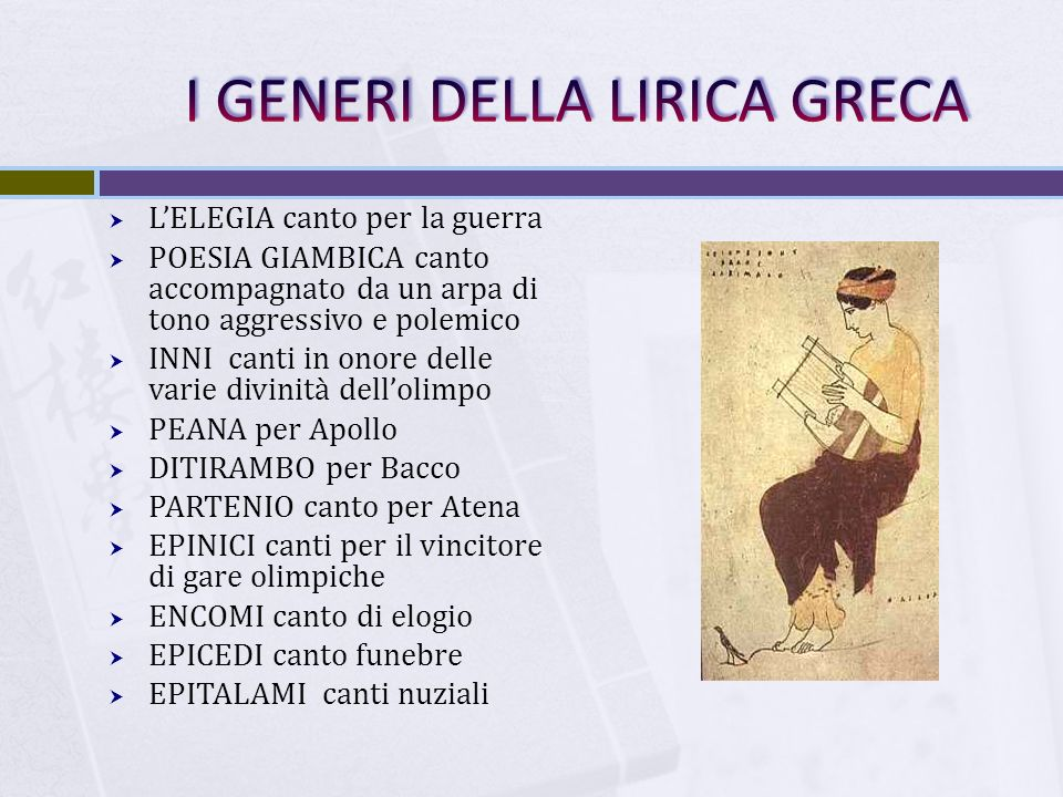 I GENERI DELLA LIRICA GRECA