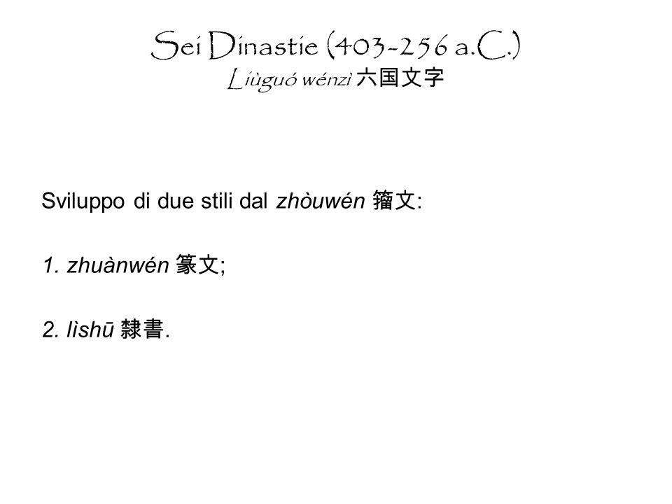 Sei Dinastie (403-256 a.C.) Liùguó wénzì 六国文字